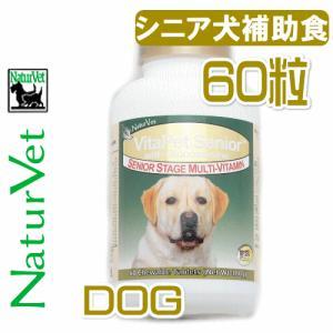 最短賞味2019.11・ネイチャーベット バイタペットシニア ウイズ グルコサミン 60粒 シニア犬用サプリメント NaturVet 正規品 nv30304|nachu