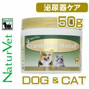 犬猫用栄養補助食品(泌尿器の健康をサポート)ネイチャーベット クランベリー リリーフは、クランマック...