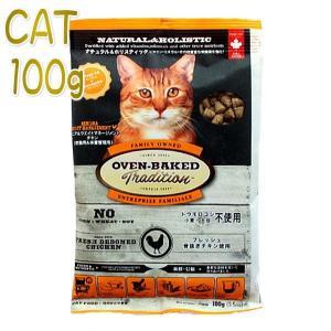 最短賞味2020.1・オーブンベイクド 猫用 シニア&ウエイトコントロール 100g オーブンベークド トラディション キャットフード 正規品|nachu