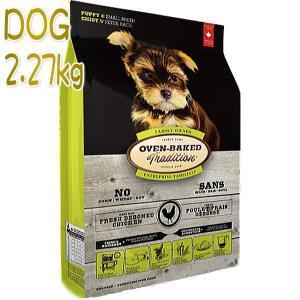 最短賞味2019.12.4・オーブンベイクド 犬用 パピー 小粒 2.27kg オーブンベークド トラディション ドッグフード 正規品|nachu