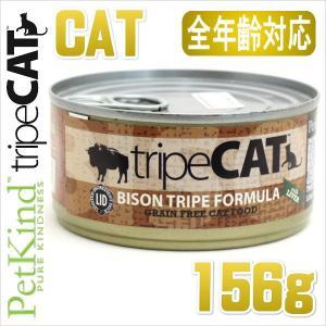 最短賞味2021.4・ペットカインド トライプキャット缶・バイソントライプ 156g缶 PetKind 正規品|nachu