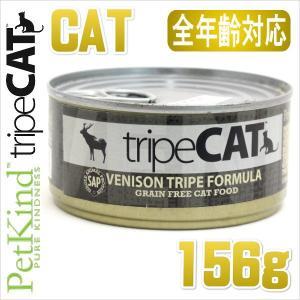 最短賞味2021.4・ペットカインド トライプキャット缶・ベニソントライプ 156g缶 PetKind 正規品|nachu