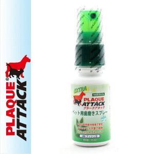 最短賞味2021.8・プラークアタック エクストラ ペット用歯磨きスプレー 29.5ml 犬猫共用 200回プッシュ分|nachu