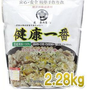 最短賞味2020.2・プライムケイズ 嵐山善兵衛の健康一番 大袋 2.28kg 犬猫用手作りごはん 国産 無添加Prime KS pr30854|nachu