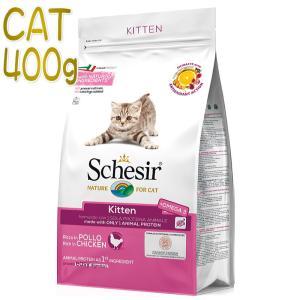 猫用 シシア キャット ドライ キトン チキン 400g/Schesir/正規品