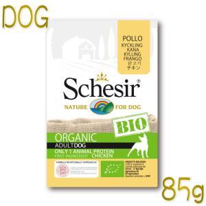 NEW 最短賞味2021.8・シシア 犬 BIOパウチ チキン 85g scc7420総合栄養食オーガニックドッグフード|nachu