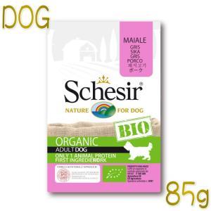 NEW 最短賞味2021.8・シシア 犬 BIOパウチ ポーク 85g scc7430総合栄養食オーガニックドッグフード|nachu
