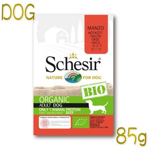 最短賞味2021.8・シシア 犬 BIOパウチ ビーフ 85g scc7440総合栄養食オーガニックドッグフード Schesir 正規品|nachu