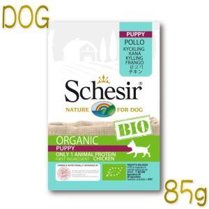 NEW 最短賞味2021.8・シシア 犬 BIOパウチ パピー・チキン 85g scc7450総合栄養食オーガニックドッグフード|nachu