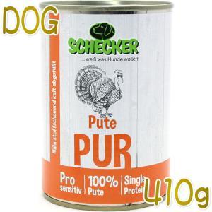 NEW 最短賞味2020.9・シェイカー 犬 ドッグリフォームPUR 100%ピュアな七面鳥肉 410g缶 ドッグフード 正規品sch31190|nachu