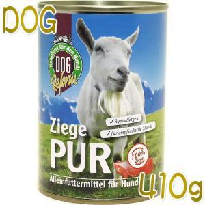 NEW 最短賞味2021.2・シェイカー 犬 ドッグリフォームPUR 100%ピュアな山羊肉 410g缶 ドッグフード 正規品sch45173|nachu