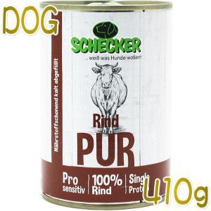 NEW 最短賞味2020.10・シェイカー 犬 ドッグリフォームPUR 100%ピュアな牛肉 410g缶 ドッグフード 正規品sch46682|nachu