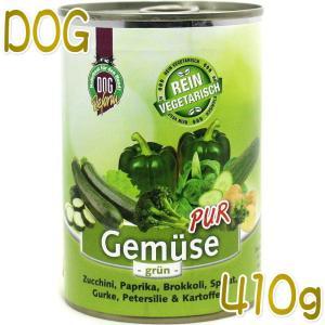 NEW 最短賞味2020.11・シェイカー 犬 ドッグリフォームPUR 100%ピュアな緑の野菜 410g缶 ベジタリアン ドッグフード 正規品sch60206|nachu