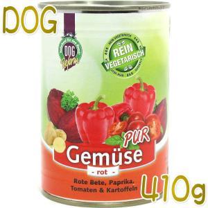 NEW 最短賞味2020.9・シェイカー 犬 ドッグリフォームPUR 100%ピュアな赤の野菜 410g缶 ベジタリアン ドッグフード 正規品sch60213|nachu