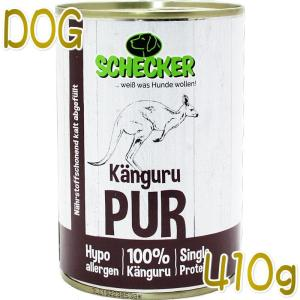 NEW 最短賞味2021.2・シェイカー 犬 ドッグリフォームPUR 100%ピュアなカンガルー肉 410g缶 ドッグフード 正規品sch69933|nachu