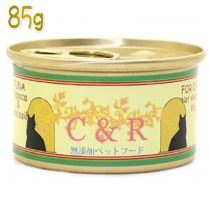 最短賞味2021.10・C&R ツナ タピオカ&カノラオイルS缶(85g) キャットフード ウェット 一般食 nachu