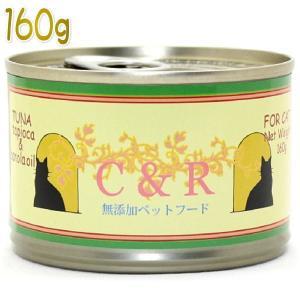 最短賞味2021.11・C&R ツナ タピオカ&カノラオイルL缶(160g) キャットフード ウェット一般食 nachu