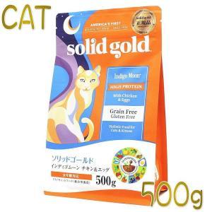 最短賞味2020.3.26・リニューアル品ソリッドゴールド 猫 インディゴムーン チキン&エッグ 500g キャットフードsgc63045|nachu
