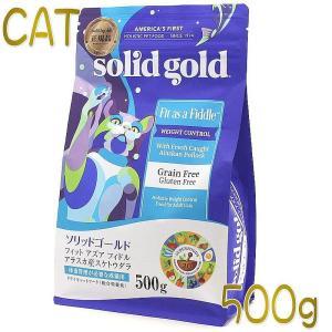 最短賞味2020.7.4・リニューアル品ソリッドゴールド 猫・肥満猫用 フィット アズア フィドル 500g キャットフード Solid Gold 正規品 sgc63083|nachu