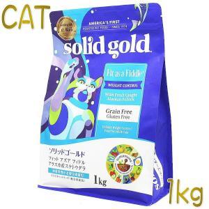 最短賞味2020.7.4・リニューアル品ソリッドゴールド 猫・肥満猫用 フィット アズア フィドル 1kg キャットフード Solid Gold 正規品 sgc63090|nachu