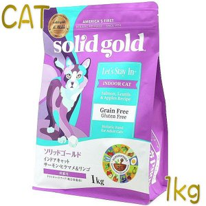 NEW 最短賞味2020.7.4・ソリッドゴールド 猫・インドアキャット 1kg キャットフード Solid Gold 正規品 sgc63120|nachu