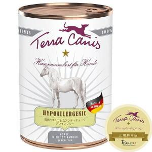 最短賞味2021.7・テラカニス 犬用 ハイポアレルジェニック 馬肉 400g缶 コンプリート食 ドッグフード 低アレルギー TerraCanis 正規品 nachu