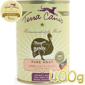 最短賞味2021.7・テラカニス 犬用 ピュアミート ターキー 400g缶 一般食 ドッグフード TerraCanis 正規品 nachu