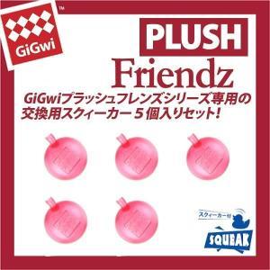 GiGwi 交換用スクィーカー(5個入り) nachu