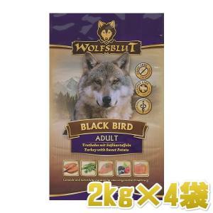 最短賞味2019.11.17・ウルフブラット ブラックバード 8kg(2kg×4袋) 成犬用ドライドッグフード WOLFSBLUT 正規品wb61231s4|nachu
