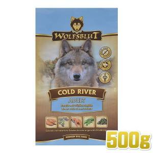 最短賞味2019.10.1・ウルフブラット コールドリバー 500g 成犬用ドライ 穀物不使用 グレインフリー ドッグフード WOLFSBLUT 正規品|nachu