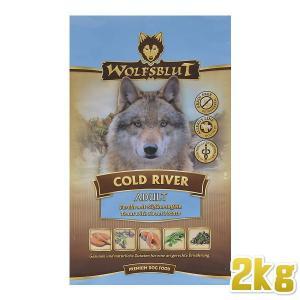 最短賞味2019.10.30・ウルフブラット コールドリバー 2kg 成犬用ドライ 穀物不使用 グレインフリー ドッグフード WOLFSBLUT 正規品|nachu