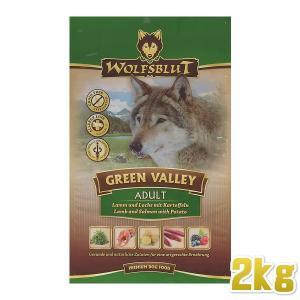 最短賞味2020.1.21・ウルフブラット グリーンバレー 2kg 成犬用ドライドッグフード WOLFSBLUT 正規品wb63600|nachu