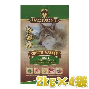 最短賞味2020.1.21・ウルフブラット グリーンバレー 8kg(2kg×4袋)成犬用ドライドッグフード WOLFSBLUT 正規品wb63600s4|nachu