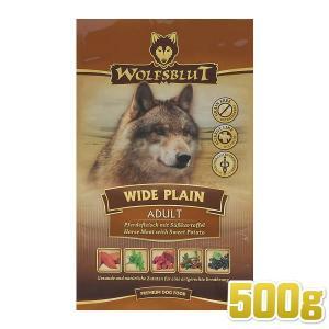 最短賞味2020.4.17・ウルフブラット ワイドプレーン 500g 成犬用ドライ 穀物不使用 グレインフリー ドッグフード WOLFSBLUT 正規品|nachu