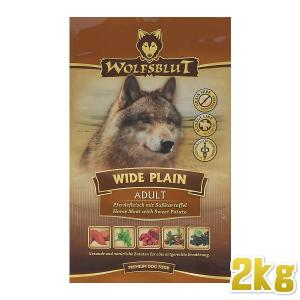 最短賞味2021.1.7・ウルフブラット ワイドプレーン 2kg 成犬用ドライ 穀物不使用 グレインフリー ドッグフード WOLFSBLUT 正規品|nachu