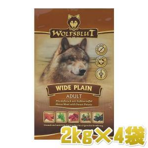 最短賞味2021.1.7・ウルフブラット ワイドプレーン 8kg(2kg×4袋)成犬用ドライドッグフード WOLFSBLUT 正規品wb64218s4|nachu