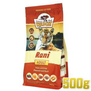 最短賞味2020.1.15・ワイルドキャット ラニ 500g 成猫用ドライ 穀物不使用 グレインフリー キャットフード WILDCAT 正規品 wc67004|nachu