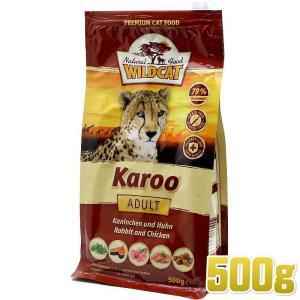最短賞味2020.2.1・ワイルドキャット カルー 500g 成猫用ドライ 穀物不使用 グレインフリー キャットフード WILDCAT 正規品 wc69022|nachu