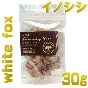 最短賞味2020.1・ホワイト フォックス 猪肉のフリーズドライ 30g 犬 猫用おやつ トッピング 国産 天然猪使用 white fox|nachu