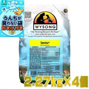 最短賞味2019.8.26・リニューアル品ワイソン シニア 9.08kg(2.27kg×4)高齢犬用ドッグフード ドライ ワイソング WYSONG 正規品|nachu