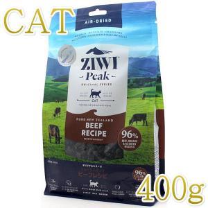 最短賞味2020.7・ジウィピーク 猫用 NZグラスフェッド ビーフ 400g エアドライ キャットフード ジーウィーピーク ZiwiPeak 正規品 zi93309|nachu