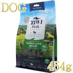 最短賞味2020.7・ジウィピーク 犬用 トライプ&ラム 454g エアドライ ドッグフード ジーウィーピーク ZiwiPeak 正規品 zi94047|nachu
