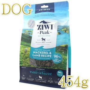 最短賞味2020.4・ジウィピーク 犬用 NZマッカロー&ラム 454g エアドライ ドッグフード ジーウィーピーク ZiwiPeak 正規品 zi94153|nachu