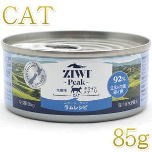 最短賞味2022.7・ジウィピーク 猫缶 ラム 85g 全年齢ウェット キャットフード総合栄養食 Z...