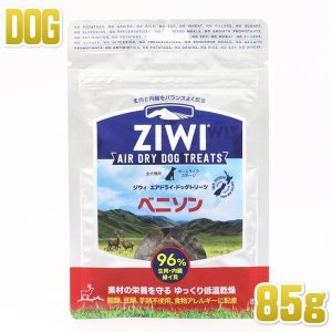 最短賞味2020.1・ジウィピーク 犬用 ドッグトリーツ ベニソン 85g エアドライ ドッグフード グレインフリー ジーウィーピーク ZiwiPeak 正規品 zi94641|nachu