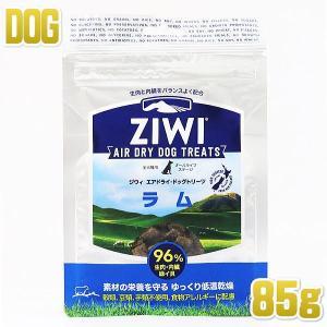 最短賞味2020.7・ジウィピーク 犬用 ドッグトリーツ ラム 85g エアドライ グレインフリー 穀物不使用 ジーウィーピーク ZiwiPeak 正規品 zi94672|nachu