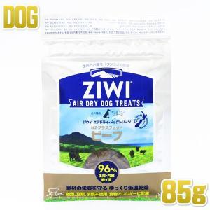 最短賞味2020.6・リニューアル品ジウィピーク 犬用 ドッグトリーツ NZグラスフィッド ビーフ 85g ジーウィーピーク ZiwiPeak 正規品 zi94702|nachu