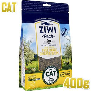 最短賞味2020.7・ジウィピーク 猫用 フリーレンジチキン 400g キャットフード ジーウィーピーク ZiwiPeak 正規品 zi94849|nachu