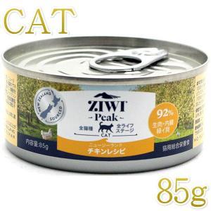 最短賞味2022.5・ジウィピーク 猫 キャット缶 フリーレンジチキン 85g キャットフード ウェ...