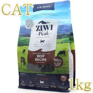 最短賞味2020.8・ジウィピーク 猫用 NZグラスフェッド ビーフ 1kg エアドライ キャットフード ジーウィーピーク ZiwiPeak 正規品 zi95778|nachu